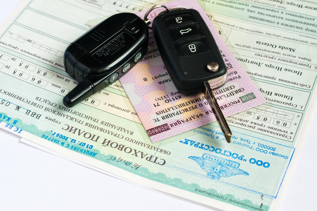 Картинки документов на автомобиль